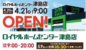 ロイヤルホームセンター津島店オープンロゴ
