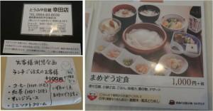 □メニューまめぞう定食20160224豆腐屋豆蔵幸田店食事 (11)