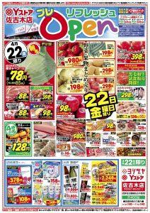 ヨシヅヤ佐古木店オープンチラシ-2