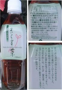 ★購入商品きらず茶20160224豆腐屋豆蔵幸田店売店 (8)