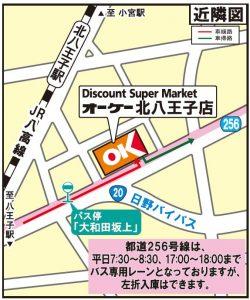 オーケー北八王子店近隣地図