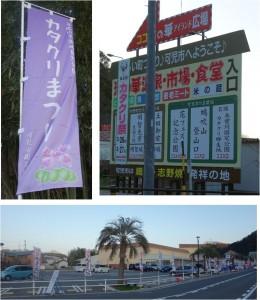 ■直売所 カタクリ岐阜県可児市)20160326