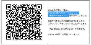 岐阜市科学館アプリ