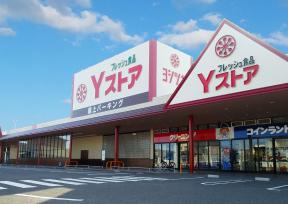 ヨシヅヤ佐古木店