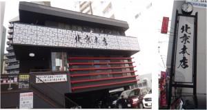 ●20160327北京本店(安城市) (1)