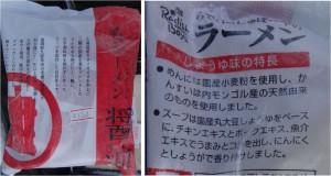 ★購入商品らでぃっしゅぼーや醤油ラーメン20160224豆腐屋豆蔵幸田店売店 (1)