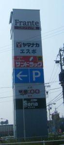 20080517二川フランテ館 (1)