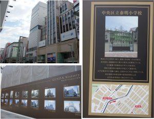 ◇看板 GINZA PLACE(銀座プレイス)銀座五丁目 (4)