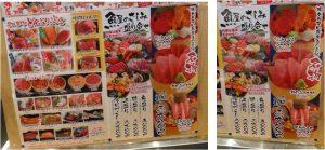 ◇メニュー-7 タカマル鮮魚セブンパークアリオ柏店20160515 (24)