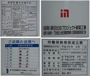 ◇看板 新日比谷プロジェクト (5)