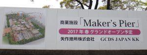 ■■メーカーズピア20160423 (5)