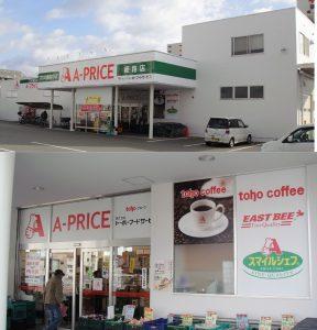 ●20101225トーホーAプライス姫路店