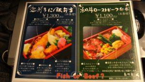 ◇弁当パンフ山口駅~名古屋駅20160409