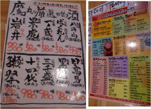 ◇メニュー-1 タカマル鮮魚セブンパークアリオ柏店20160515 (24)