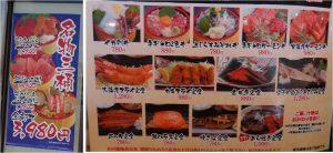 ◇メニュー-5 タカマル鮮魚セブンパークアリオ柏店20160515 (24)