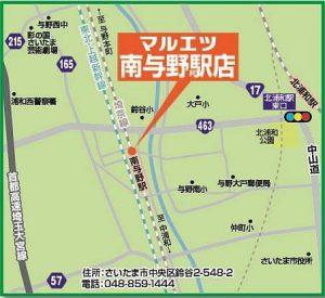 マルエツ南与野店 地図