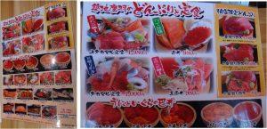 ◇メニュー-2 タカマル鮮魚セブンパークアリオ柏店20160515 (24)