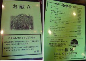 ◇メニュー20160417とんかつ稲穂 (9)