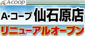 ◇エーコープ関東仙石原店チラシ-オープンロゴ-2