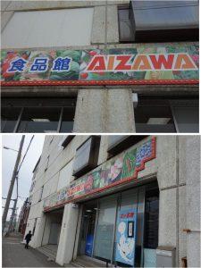 ●食品館 相沢20160604 (2)