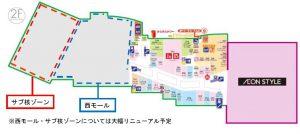 イオンモール熊本 レイアウト2階