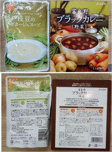 ★ブラックカレーと枝豆スープ JAふらの購入商品 食品館 相沢20160604 (13)