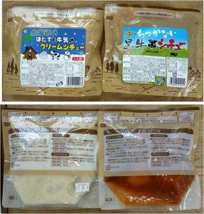 ★わっかないシチューとホタテクリーム購入商品 食品館 相沢20160604 (11)