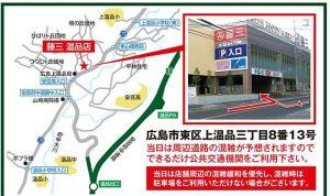 藤三温品店 地図イラスト