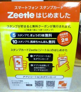 ◇ポイント制度 アプリ20151223リンガーハット豊田若林店 (18)