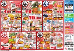 フーズマーケットさえき大南店チラシ-2