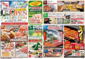 フーズマーケットさえき大南店チラシ-1