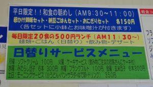 □掲示 食事岡崎農遊館20160702 (5)