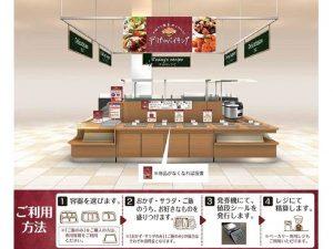 オークワ中津川店 惣菜バイキング