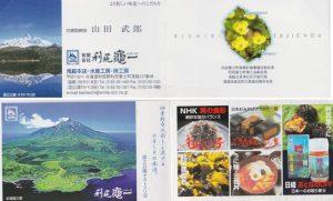 ◇利尻竃一 名刺-1  オタトマリ沼20160602 (15)