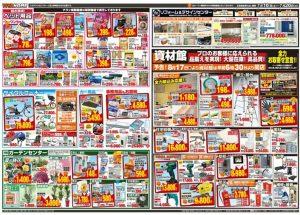 ビバホーム足立神明店 チラシ-2