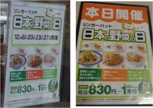 ◇日本野菜の日 メニュー20151223リンガーハット豊田若林店 (4)