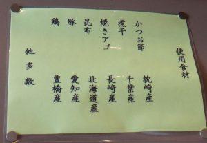 メニュー20160722ラーメンつぼみ(豊橋市) (2)