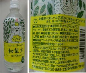 ★和梨水 購入商品 ハイジの里20160724 (23)