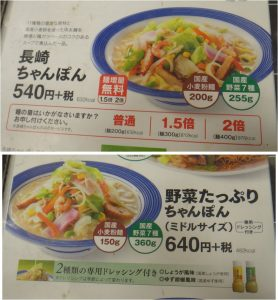 ◇ちゃんぽん メニュー20151223リンガーハット豊田若林店 (1)