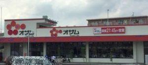 オザム草加両新田店