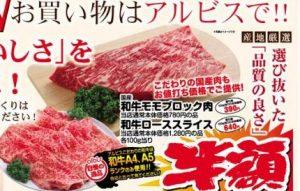 肉半額-2