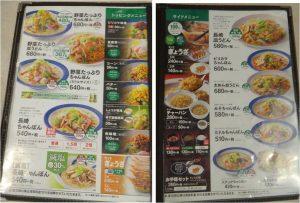 ◇定番メニュー-220151223リンガーハット豊田若林店 (4)