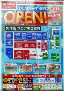 20160710カーマ矢作店 (4)