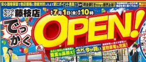 テックランド藤枝店 オープンロゴ