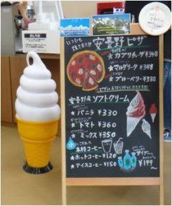 ◇アイスクリーム看板 ハイジの里20160724 (1)