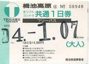 19920107-08栂池スキー場リフト券
