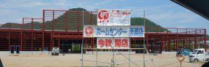 ■■コメリホームセンター美濃店(岐阜県美濃市) (6)