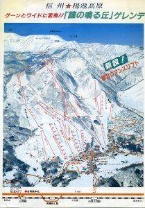 スキー19880119栂池スキー場コースガイド