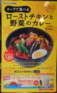□メニュー20160731COCO壱番屋岡崎矢作店 (1)