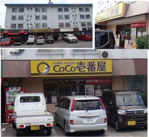 ●20160731COCO壱番屋岡崎矢作店  (1)